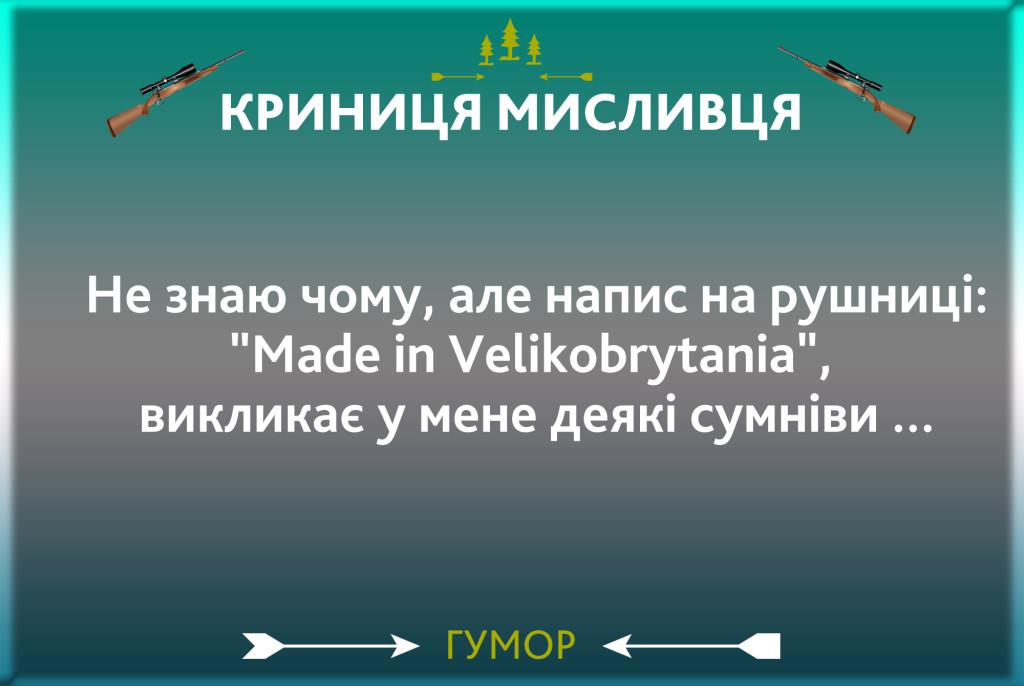 криниця_ГУМОР_03_01_2016_23_17