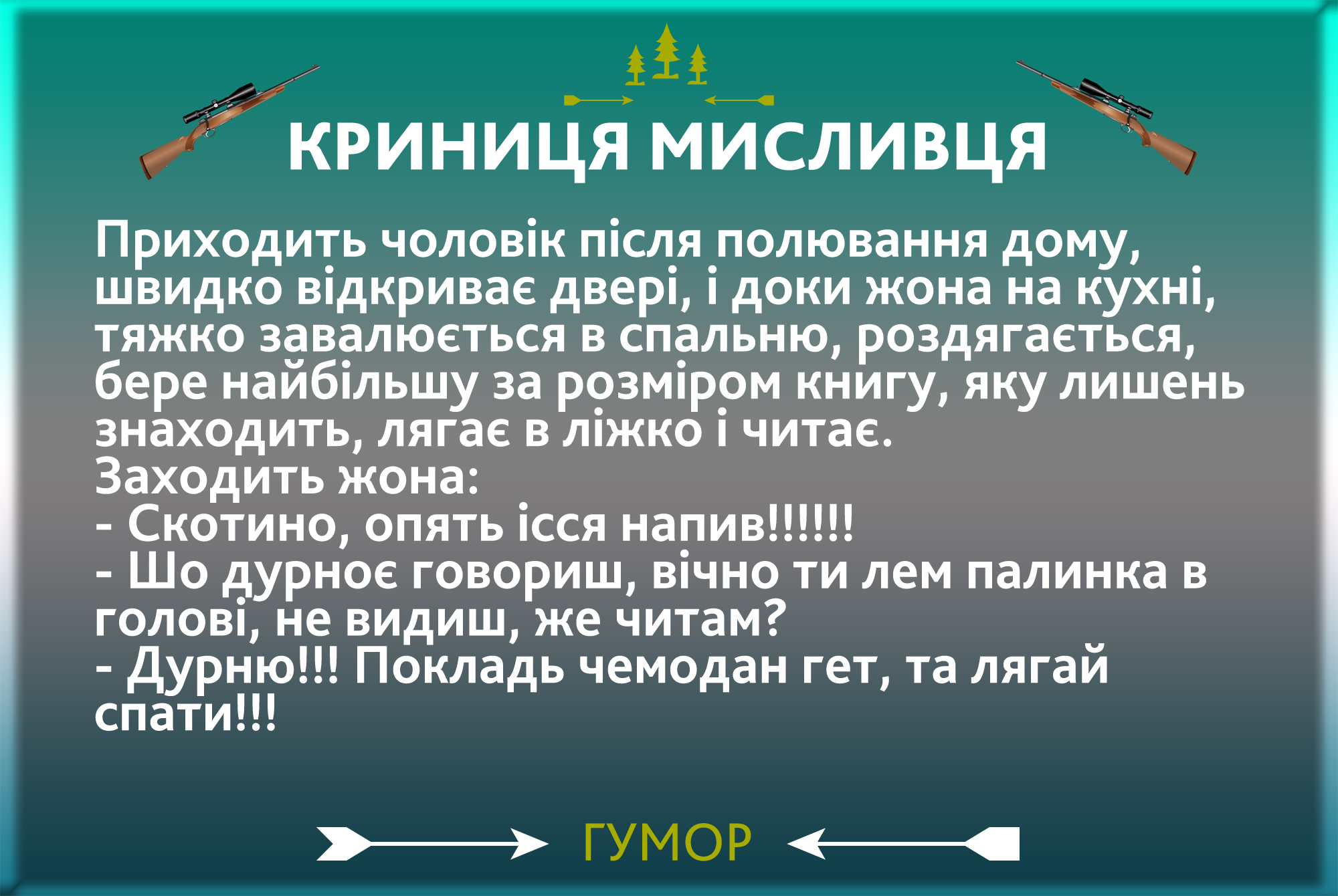 криниця_ГУМОР_03_01_2016_23_23