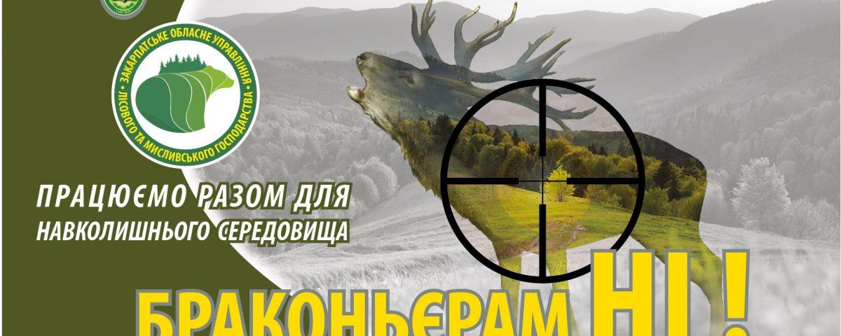 Прес-служба Закарпатського ОУЛМГ оприлюднила результати полювання на браконьєрів на Рахівщині та Тячівщині
