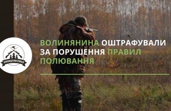 полювання (20)