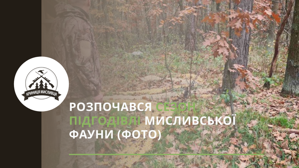 полювання (1)