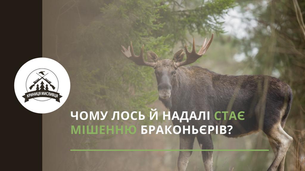 полювання