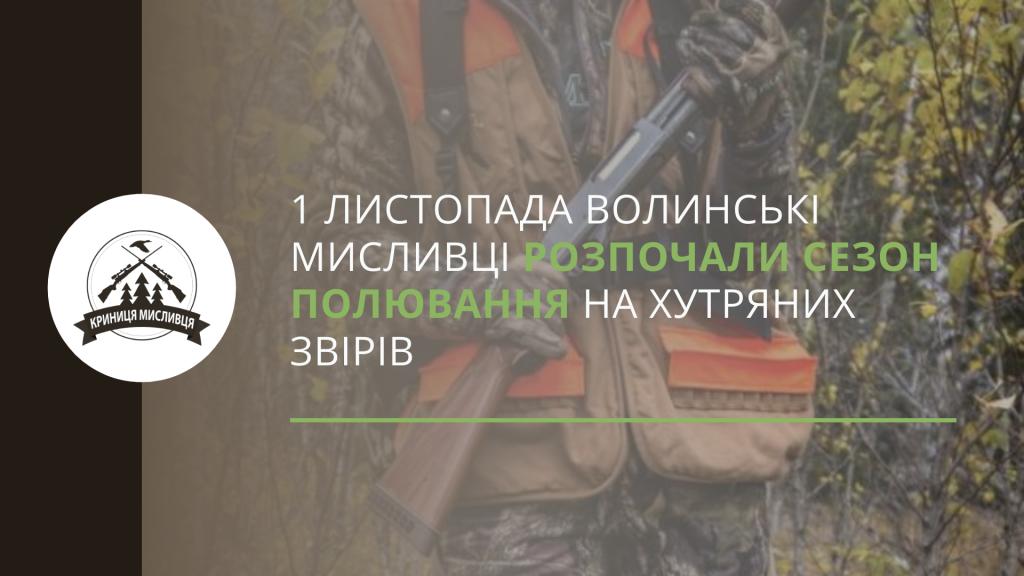 полювання (17)