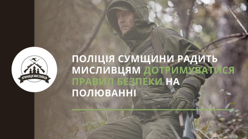 полювання (30)